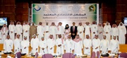National SAFE/AEO Workshop in Saudi Arabia