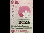 The UN Congress on Crime Prevention and Criminal Justice was held in Kyoto, Japan, from 7 to 9 March 2021