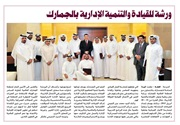 Sustaining the Leadership and Management Development efforts of Qatar Customs Authority
